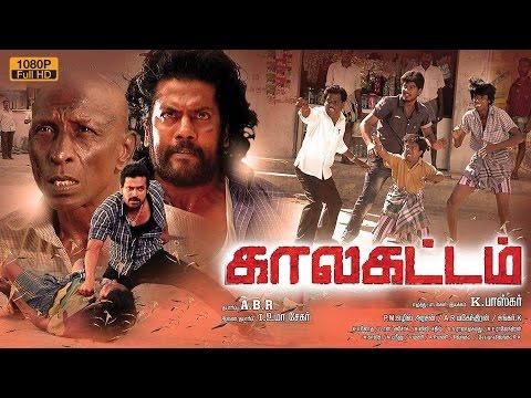 Kalakattam tamil full movie 2016 | new tamil movie |Govind,sathya sri, latest movie new release 2016