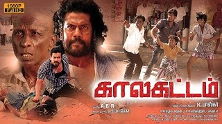 Kalakattam tamil full movie 2016 | new tamil movie |Govind,sathya sri, latest movie new release 2016