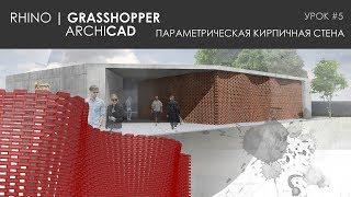 Видео урок#5. Параметрическая кирпичная стена в проекте Rhino Grasshopper + Archicad