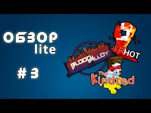 видео: lite-ОБЗОР #3 [blood alloy: reborn, superhot, the kindred]