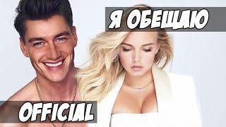 Алексей Воробьев и Настя Кудри - Я обещаю