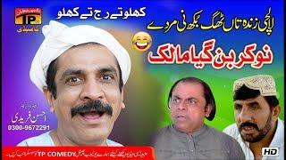 Nokar Ban Gaya Malik | Akram Nizami | TP Comedy