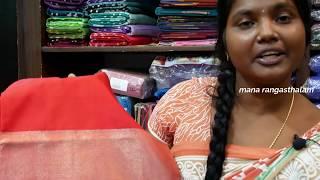 ఉప్పాడ పట్టు చీరల ప్రత్యేకత తెలియాలంటే ఈ వీడియో చూడండి | Uppada Jamdani Pattu Sarees With Price ||