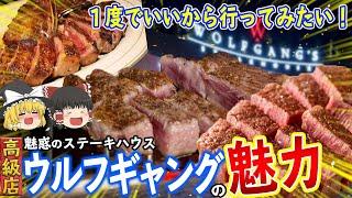 【ゆっくり解説】お弁当に5000円!?1皿16000円!?高級すぎるステーキハウス'ウルフギャングステーキハウス'について
