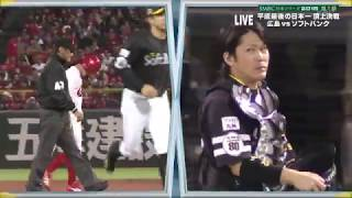 日本シリーズ 2018 広島×ソフトバンク 第1戦.