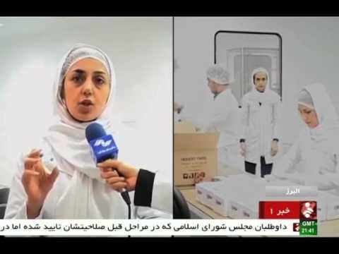Iran produces twenty advance Bio-Tech medications توليد بيست داروي پيشرفته فناوري زيستي در ايران