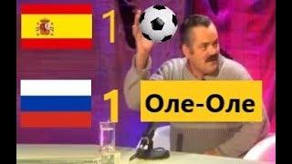 Испанец сходил на матч Испания-Россия