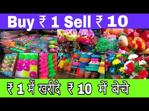 Kolkata Cheap Toys / Jewellery Market || सस्ता खिलौना / ज्वेलरी मार्केट || Business Tutorial thumbnail