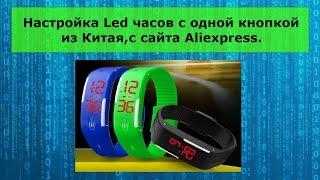 Светодиодные часы наручные какие имеют функции видео