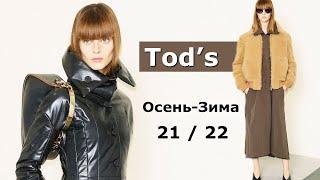 Tod s мода осень зима 2021 2022 в Милане Стильная одежда и аксессуары