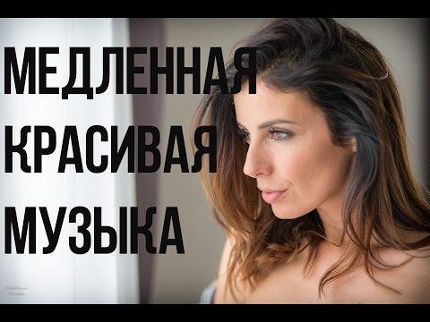Нереальная Подборка Самой Лучшей и Красивой Музыки! КЛУБНЯКИ МЕДЛЯКИ!!!
