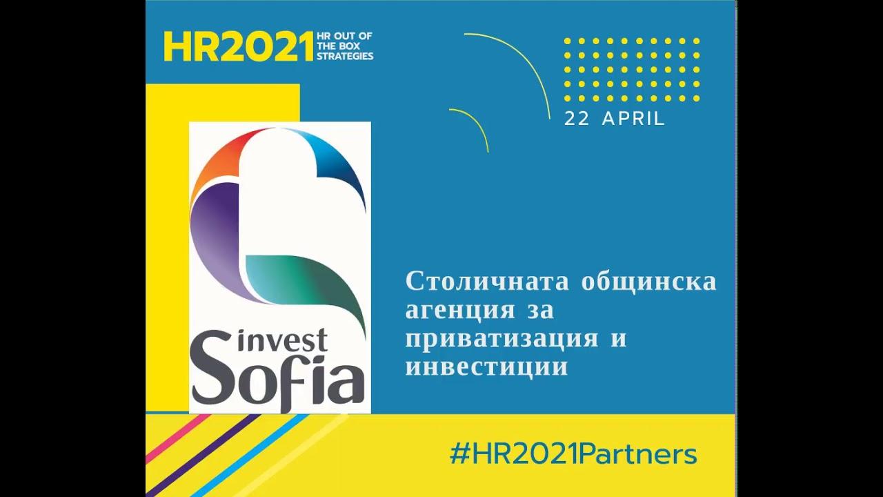 Столична общинска агенция за приватизация и инвестиции партнира на HR 2021
