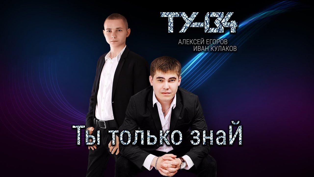 Группа ТУ-134 – Ты только знай (СУПЕР-ХИТОВЫЙ АЛЬБОМ 2020)