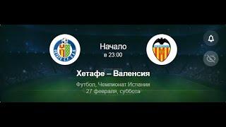 Прогнозы на футбол Хетафе-Валенсия сегодня. Ставки на спорт.