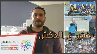 الدكش يكشف ما فعله كهربا أمام سموحة ورد فعل حسام علي هتاف جمهور الزمالك