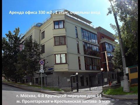 Аренда офиса 330 м2 на 1 этаже 4-й Крутицкий переулок дом 14 Arenda-Ofisov.ru