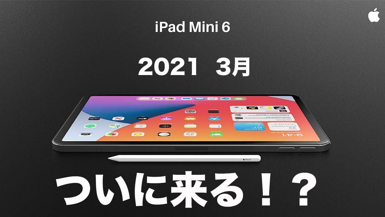 Mini 新型 ipad
