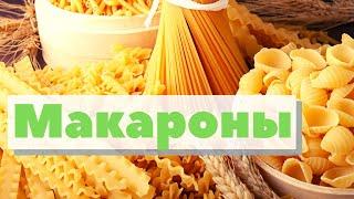 Как это сделано | Макароны и спагетти