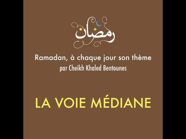 [Audio] Cheikh Khaled BENTOUNES : La Voie Médiane - Thème du ramadan (2020-1441)