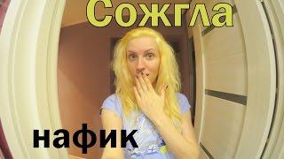 Смотреть видео  если девушка сожгла волосы краской