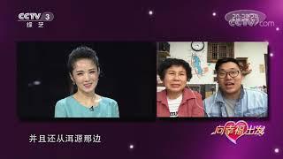 [向幸福出发]携母游中国的独腿80后如今定居大理 妈妈再上节目急着为儿征婚| CCTV综艺