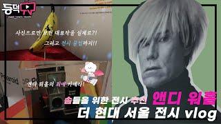 [동덕TV] 솜솜을 위한 전시 추천!ㅣ팝아트의 거장, …