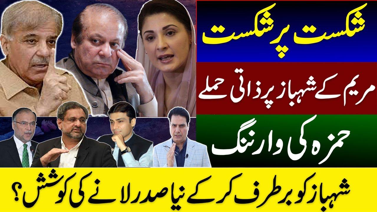 Maryam Nawaz Personal اٹیک on Shahbaz Sharif | Trying to Get a New President by Firing Shahbaz?