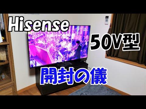 実家のテレビが古くなったので50インチの4Kテレビを買ってきた ハイセンス Hisense 50U7F
