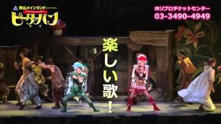 ブロードウェイミュージカル『ピーターパン』PV公開!