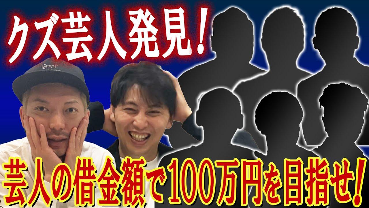 【クズ芸人】借金の合計額で100万円を目指せ!芸人の借金チキンレース!