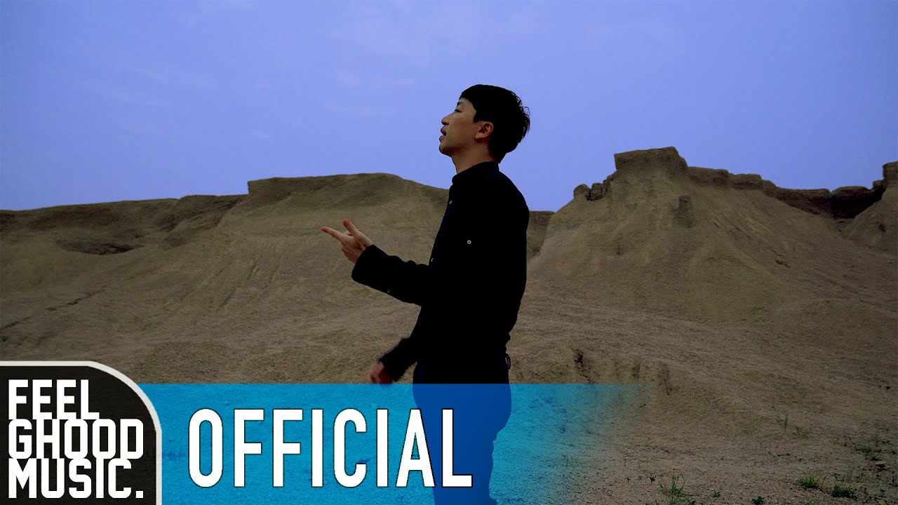 비지 (Bizzy) 좋은 게 다 좋은 거 (everything is everything) Official MV