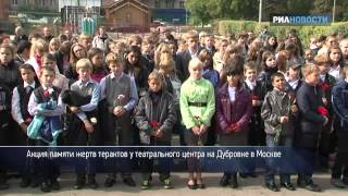 Московские школьники вспомнили жертв терактов