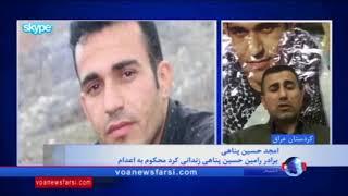 خانواده رامین حسین پناهی می گویند ممکن است او به زودی اعدام شود