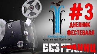 Без границ: Хрустальный Источник #3 Дневник кинофестиваля