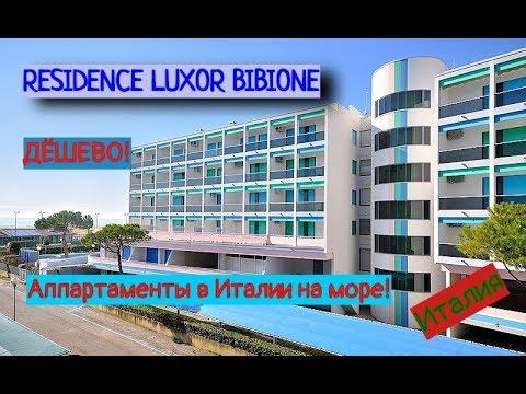 Residence Luxor Bibione. Аппартаменты в Италии за 480 евро в неделю