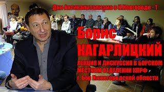 Борис КАГАРЛИЦКИЙ. Дни антикапитализма - 1. Бор