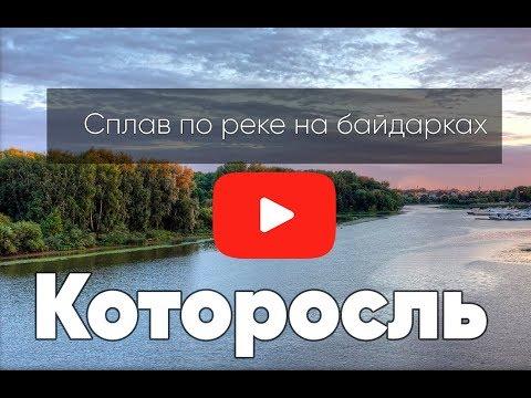 """Сплав на реке """"Которосль"""" или как мы отдыхали в Ярославской области"""