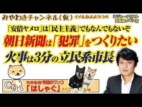 山本太郎の「ないわ新撰組」とベクレるにお手紙を振り返る。朝日新聞は「犯罪」をつくりたい。 みやわきチャンネル(仮)#518Restart377