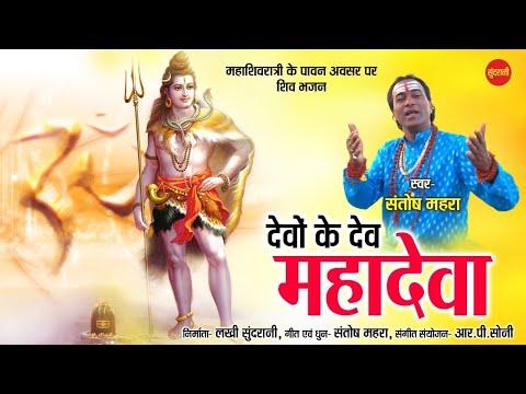 Devo Ke Dev Mahadev - देवो के देव महादेव - Santosh Mahra - HD Video Song - Lord Shiva Song - 2021
