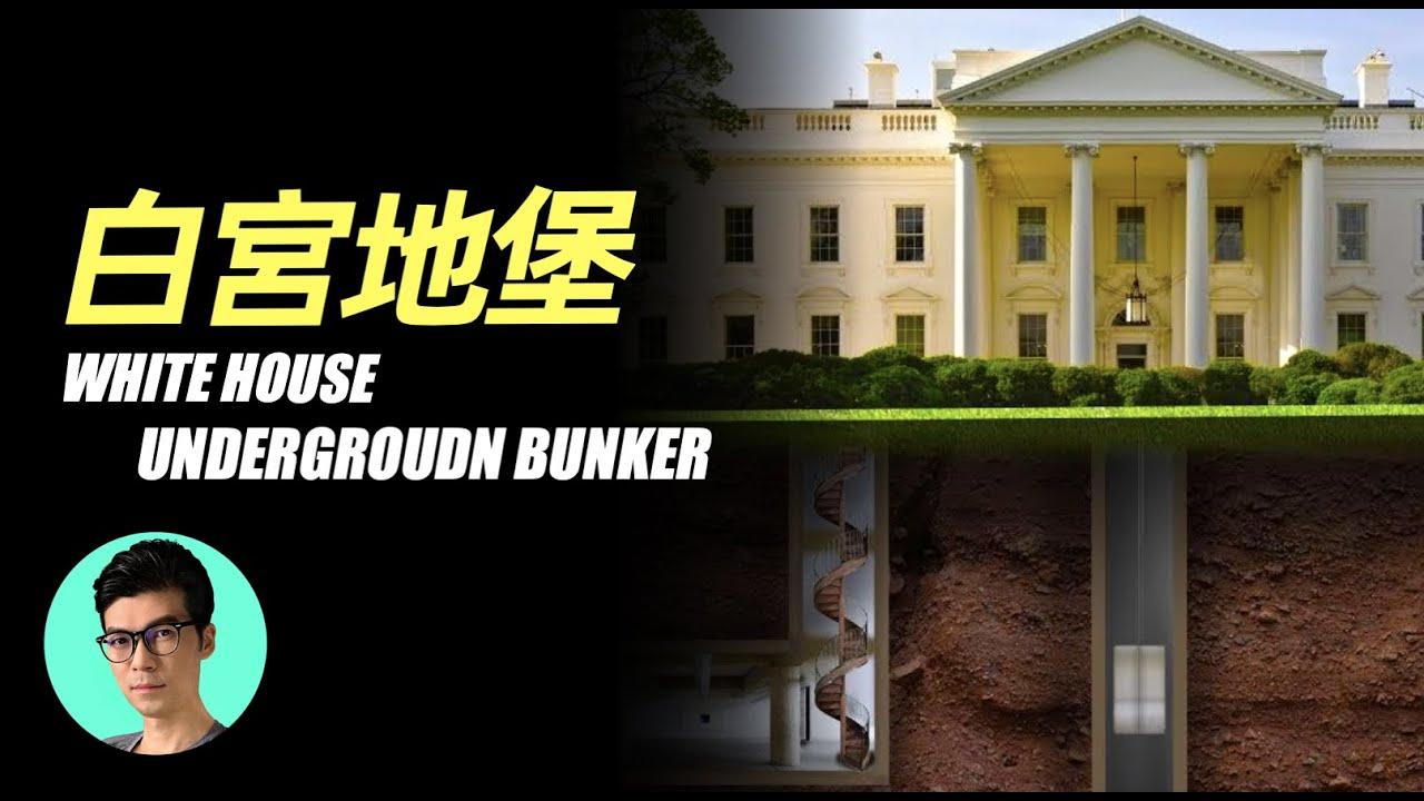白宮地下堡壘有多安全?美國總統的逃脫路線什麼樣?揭露白宫的秘密功能「曉涵哥來了」