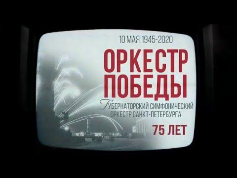 Оркестр Победы. 10 мая 2020 - 75 лет