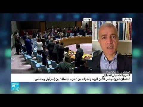 مجلس الأمن الدولي يعقد جلسة ثانية طارئة خلال 3 أيام وتخوف من -حرب شاملة- بين حماس وإسرائيل  - نشر قبل 3 ساعة