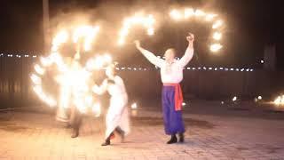 Украинское Огненное Шоу для СВАДЬБЫ + Пиротехника Театр Огня