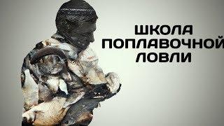 """Поплавочная ловля на Днепре, """"Деревня рыбака""""! Рыбалка на киевском водохранилище!"""