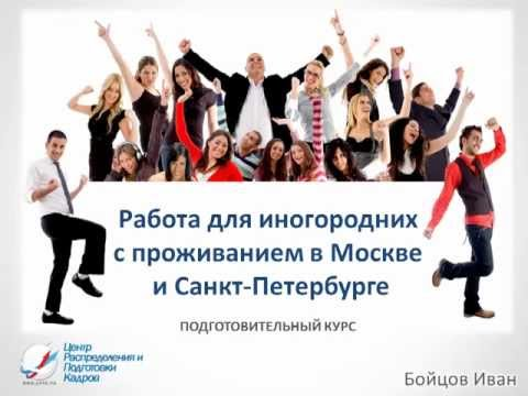 Международная биржа труда для трудовых мигрантов