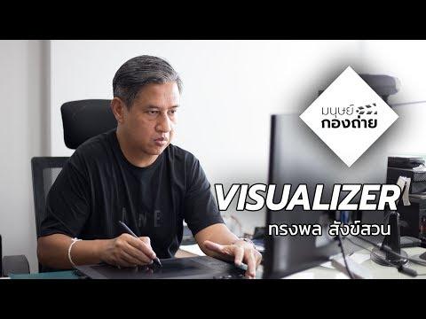 มนุษย์กองถ่าย | Visualizer | ทรงพล สังข์สวน