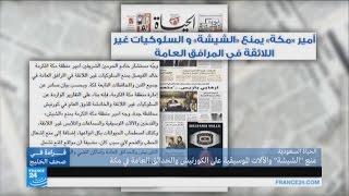 السعودية تمنع الآلات الموسيقية بالمرافق العامة في مكة