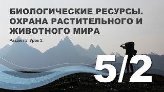 5/2 Биологические ресурсы. Охрана растительного и животного мира