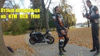 alexnab: Отзыв-обзор-тест на KTM RC8 1190. Owner's review of KTM RC8 1190