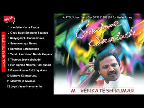 Ondu Baari Smarane Saalade. M.Venkatesh Kumar. Kannada Devotional.